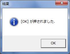 メッセージボックス - Windows A...